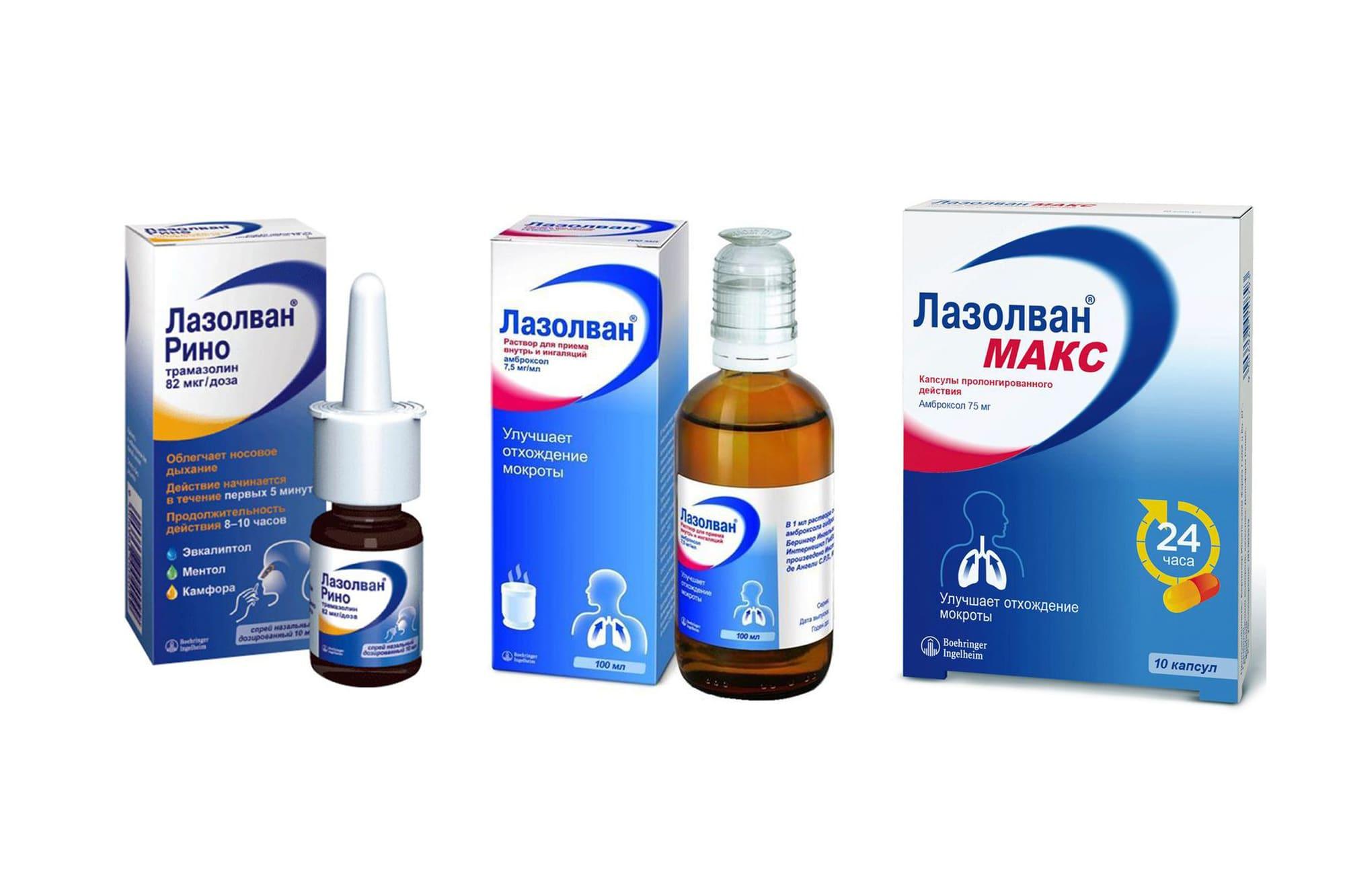 Лечение трахеита с помощью Лазолвана