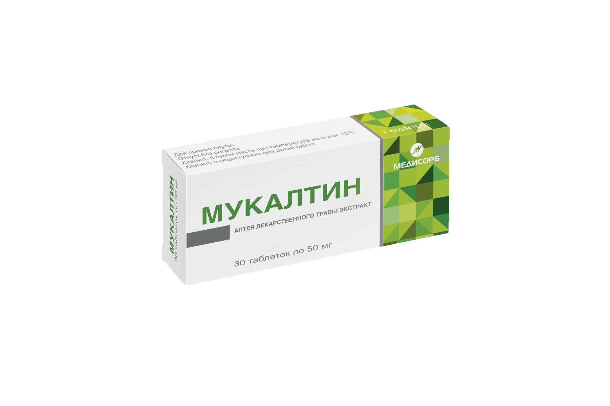 Как помогает Мукалтин при трахеите