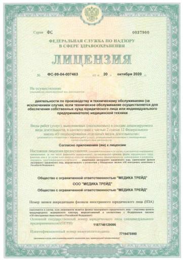 Медицинская лицензия Медика Трейд